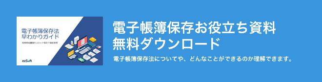 """alt=""""電子帳簿保存お役立ち資料無料ダウンロード"""""""