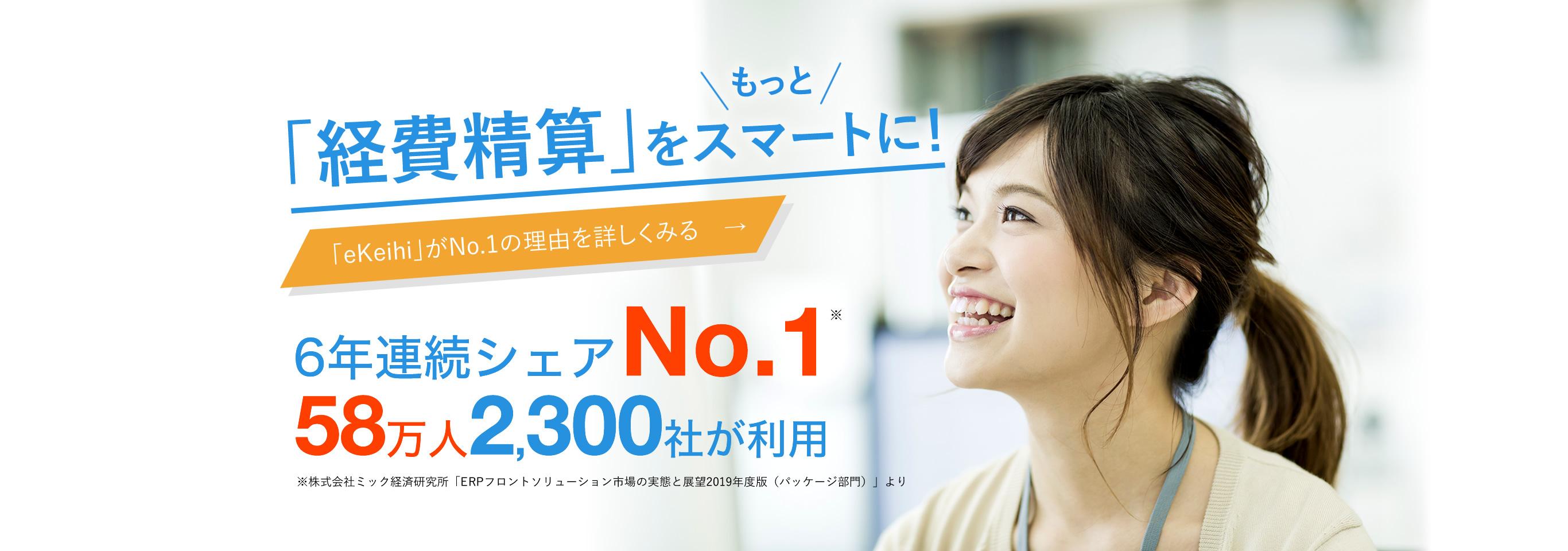 「経費精算」をもっとスマートに!「eKeihi」がNo.1の理由を詳しくみる