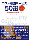 cost50