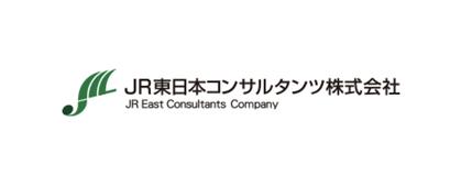 JR東日本コンサルタンツ株式会社