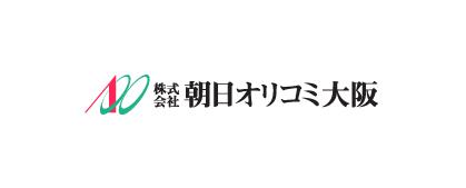株式会社朝日オリコミ大阪