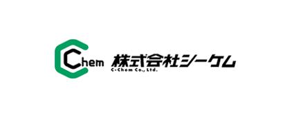 株式会社シーケム