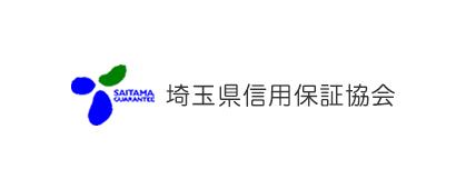 埼玉県信用保証協会