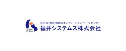 福井システムズ株式会社