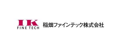 稲畑ファインテック株式会社