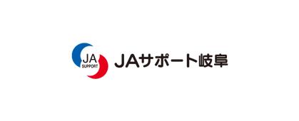 岐阜県JAビジネスサポート株式会社