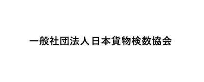 一般社団法人日本貨物検数協会