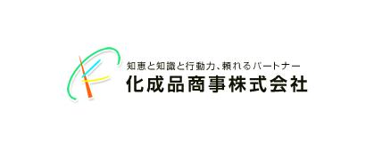 化成品商事株式会社