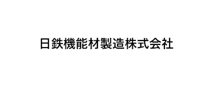 日鉄機能材製造株式会社