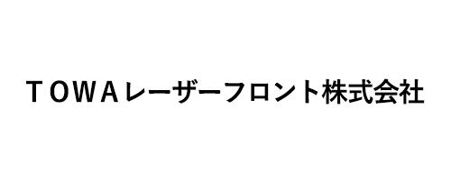 TOWAレーザーフロント株式会社