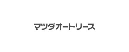 マツダオートリース株式会社