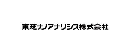 東芝ナノアナリシス株式会社