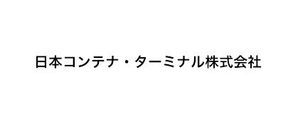 日本コンテナ・ターミナル株式会社