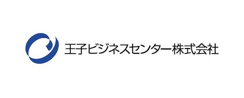 王子ビジネスセンター株式会社