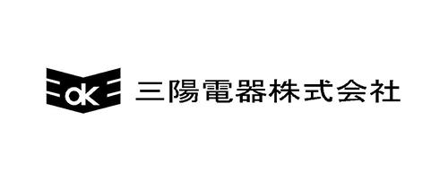 三陽電器株式会社