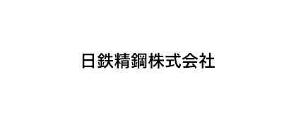 日鉄精鋼株式会社