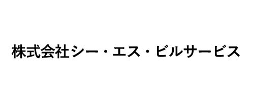 株式会社シー・エス・ビルサービス