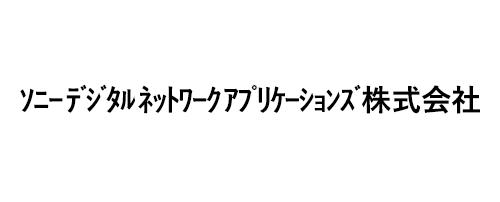 ソニーデジタルネットワークアプリケーションズ株式会社