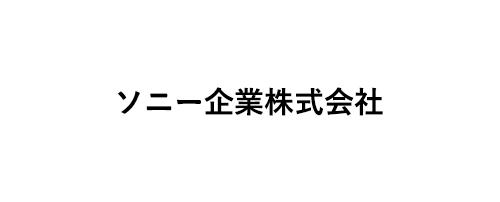 ソニー企業株式会社