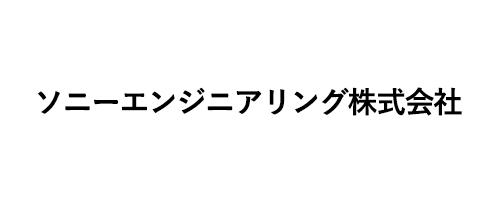ソニーエンジニアリング株式会社