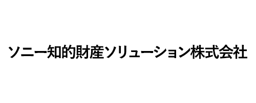 ソニー知的財産ソリューション株式会社