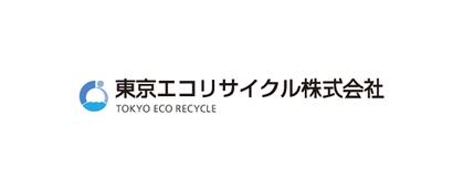 東京エコリサイクル株式会社