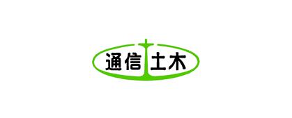 通信土木コンサルタント株式会社